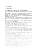 자기소개서 모범 예문