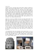 구성주의 건축 보고서