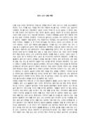 중국 유학생활 기행문(항주 소주 상해 여행)