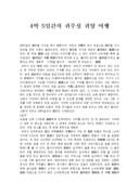 중국 유학생활 보고서(4박 5일간의 귀주성 귀양 여행)