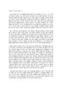 서술식 자기소개서 예문