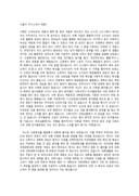 서술식 자기소개서 예문(3)