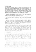 자연계열 입시 자기소개서(2)