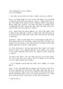 합격자 학업계획서와 자기소개서 작성예문