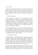 인문계열 입시 자기소개서(2)