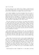 서술식 자기소개서 예문(2)