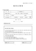 홍익대학교 입시 자기소개서