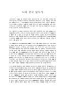 중국 유학생활 보고서(나의 중국 답사기)