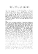 중국 유학생활 기행문(남경 무석 소주 다녀와서)