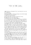 중국 유학생활 보고서(중국 첫 여행 소감문)