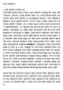 한국의 문헌정보학 조사보고서