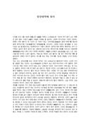 중국 장강대학 유학 기행문
