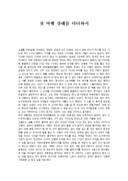 중국 첫 여행 상해 기행문
