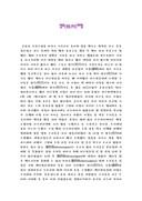항주(杭州)여행 보고서
