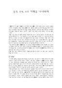 중국 여행 보고서(남경 무석 소주를 다녀와서)
