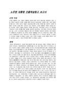 노무현 대통령 인물탐구 보고서