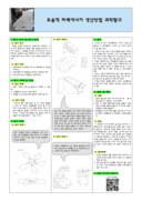 효율적 파력에너지 생산방법 과학탐구