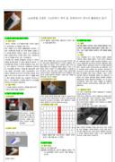 스마트폰을 연동한 기상관측기 제작과 관측데이터 분석