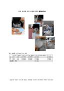 물의 굴절률 측정 실험 결과 보고서
