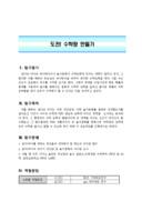 도전 수학왕 만들기(2)