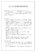 주소창검색사업 비밀유지계약서(일본어)(機密保持契約書)