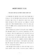 대안문화탐방 보고서(재즈와 에릭 홉스봄 평범한 사람들의 비범한 음악)
