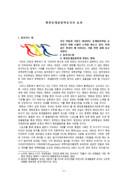 평창 동계올림픽 유치의 효과 보고서