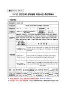 민간단체 공익활동 지원사업 사업계획서(사회복지)