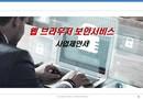 웹 브라우저 보안서비스 사업제안서