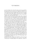 골 세러머니 분석(이것은 예술작품이다)