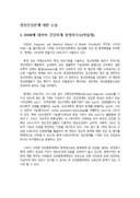 정신건강론 논술 보고서