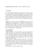 한국여성의 과거 현재 미래(가부장제와 여성 인물 중심)(방통대)