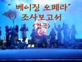 베이징 오페라 조사 보고서(경극)