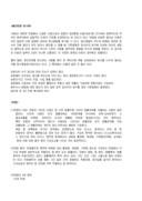 재산분할청구권과 민법 보고서
