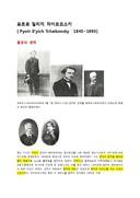 차이코프스키의 일생과 작품