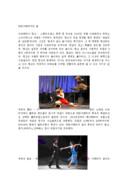 라틴아메리카의 전통 춤 조사 보고서