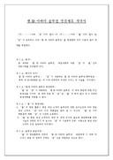 웹3D 아바타 솔루션 영업제휴 계약서
