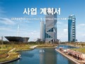 중국의료관광 호텔 사업계획서