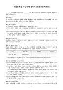 외화등록금 수납대행 계약서 (외화가상계좌용)