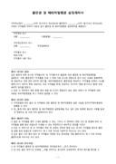 출판권 및 배타적발행권 설정계약서