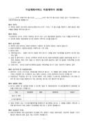 가상계좌서비스 이용계약서 (외화)