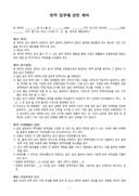 번역 업무에 관한 계약