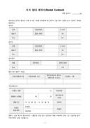 기기임대 계약서(Rental Contract)