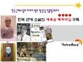 한국 근대소설의 아버지 횡보 염상섭 인물탐구 보고서