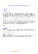 영미희곡 D형 중간과제물(방통대)