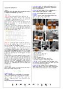 수질검사에 대한 과학탐구 보고서