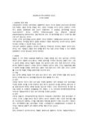 수어와 농문화(방통대 특수교육학과)