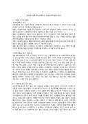 특수교육학과 수화와 복지실태(방통대)5