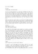 STX 해외영업 자기소개서
