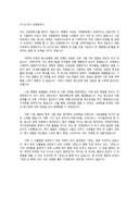 인권변호사자기소개서